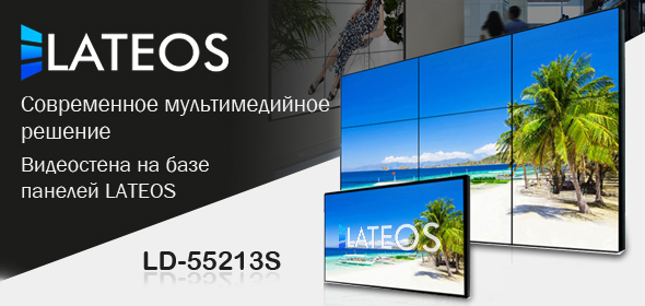LATEOS LD 55213S